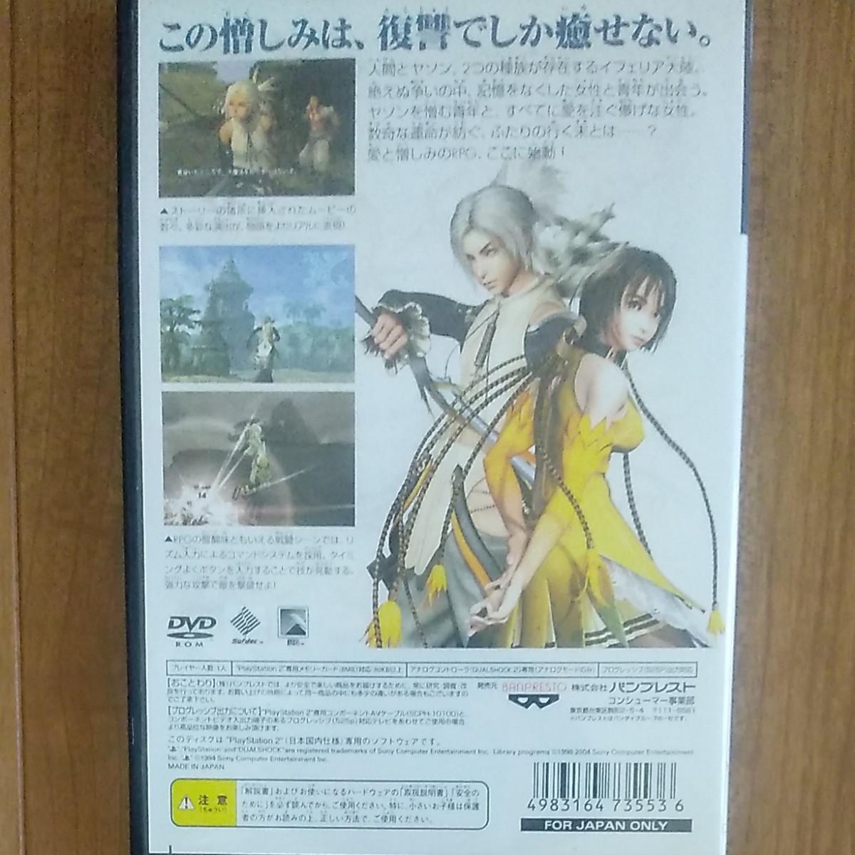 PS2ソフト マグナカルタ  PS2  プレステ2  PlayStation2