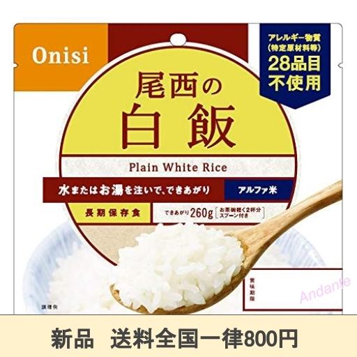 【期間限定】尾西食品 アルファ米 白飯 100g*10個_画像1