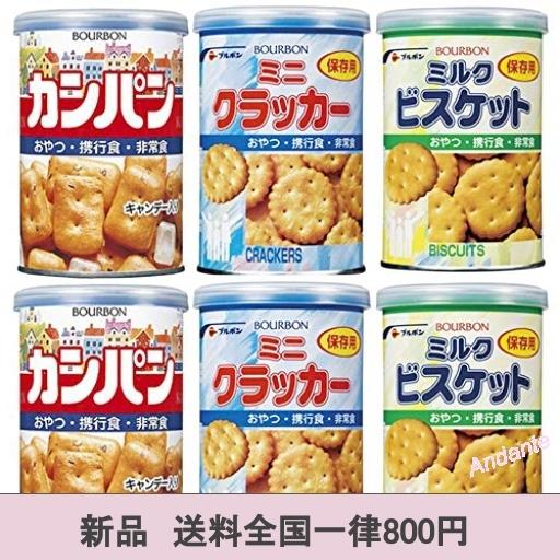 【期間限定】非常食 ブルボン 缶入 保存食 6缶セット_画像1
