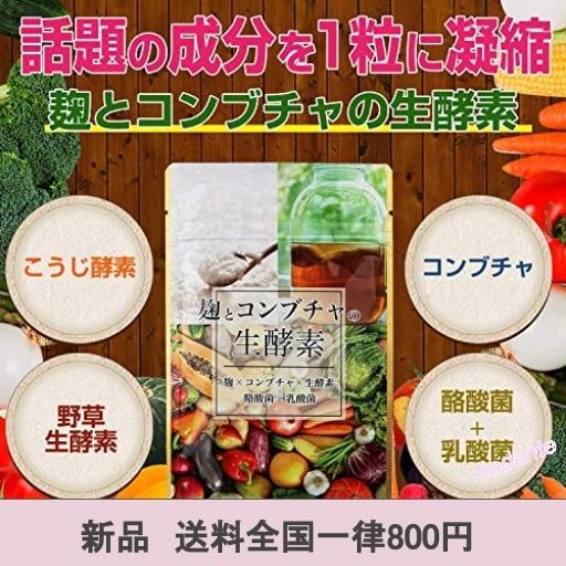 【期間限定】麹とコンブチャの生酵素 30日分_画像3