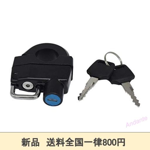【期間限定】汎用 ヘルメットロック ヘルメットホルダー バイク ハンドル スクーター パイプ 防犯 鍵 キー 盗難防止 直径 22_画像3