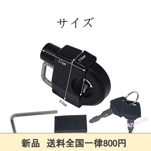 【期間限定】汎用 ヘルメットロック ヘルメットホルダー バイク ハンドル スクーター パイプ 防犯 鍵 キー 盗難防止 直径 22_画像6