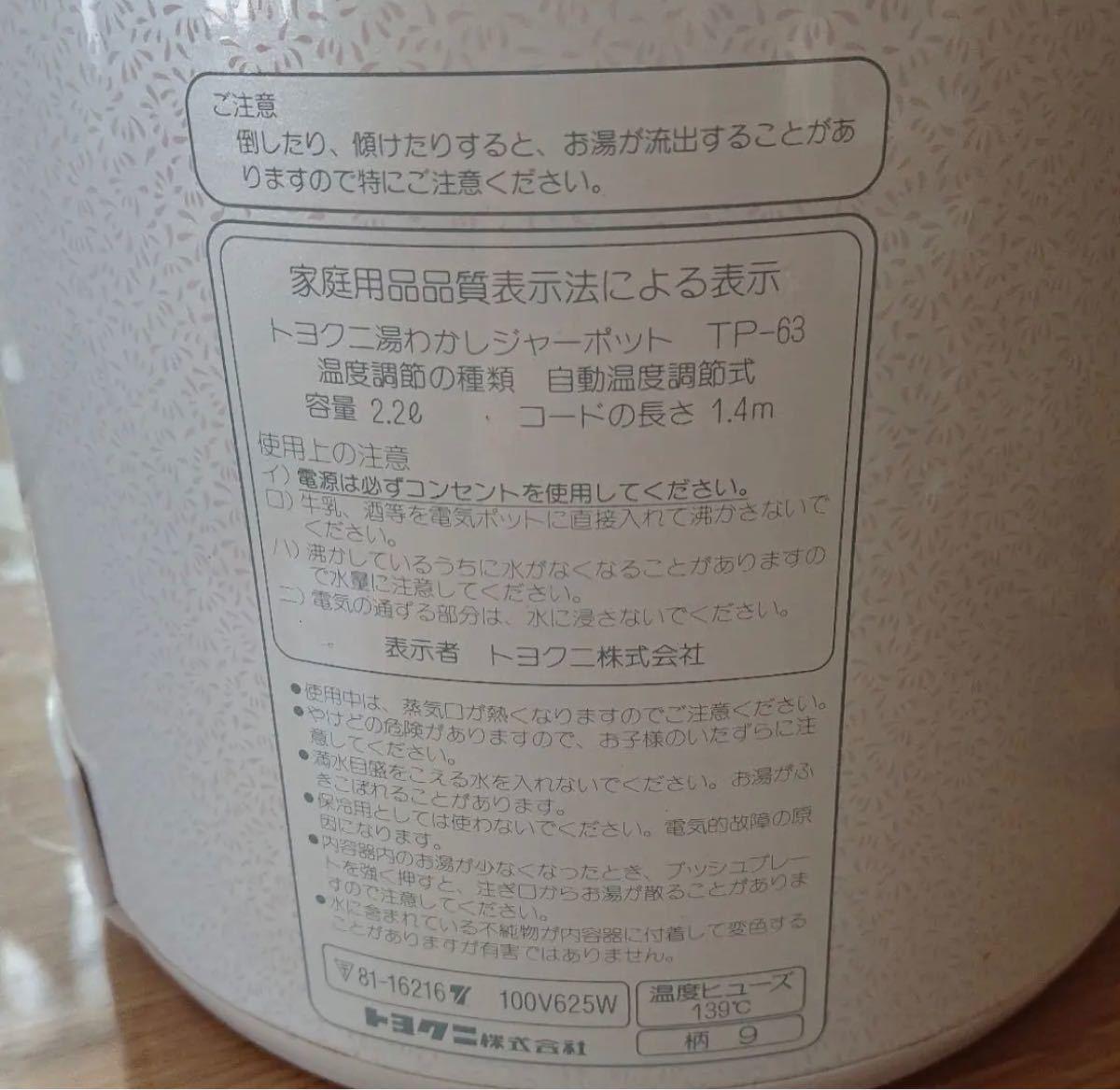 電気ポット 2.2リットル エアーポット 昭和レトロ 魔法瓶 保温ポット