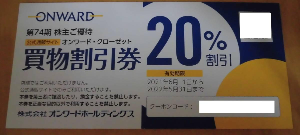 ☆オンワード株主優待20%割引券6枚 公式通販サイトオンワードクローゼット  2022年5月31日迄_画像2
