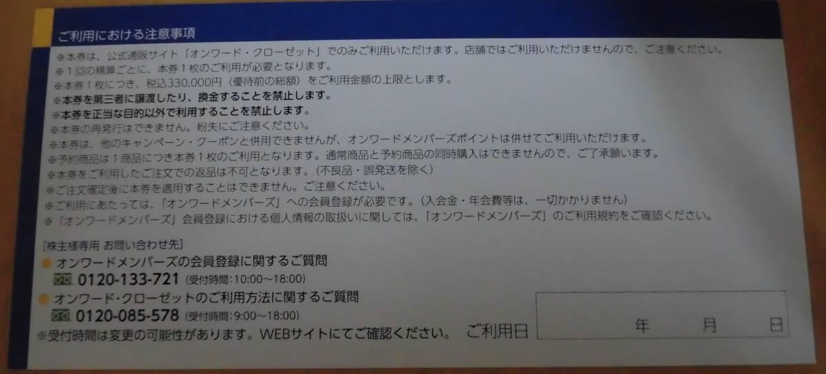 ☆オンワード株主優待20%割引券6枚 公式通販サイトオンワードクローゼット  2022年5月31日迄_画像3