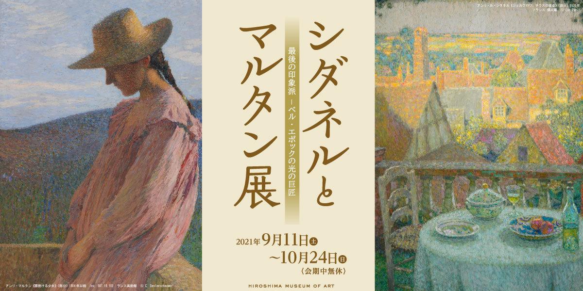☆ひろしま美術館招待券(ひろぎん株主優待)2枚  通常一般一人1300円×2 _画像5