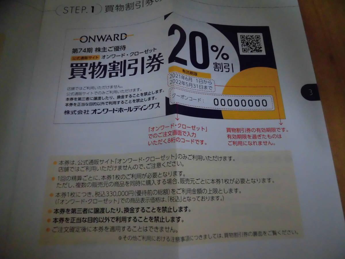 ☆オンワード株主優待20%割引券6枚 公式通販サイトオンワードクローゼット  2022年5月31日迄_画像5