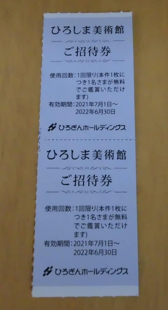 ☆ひろしま美術館招待券(ひろぎん株主優待)2枚  通常一般一人1300円×2 _画像1