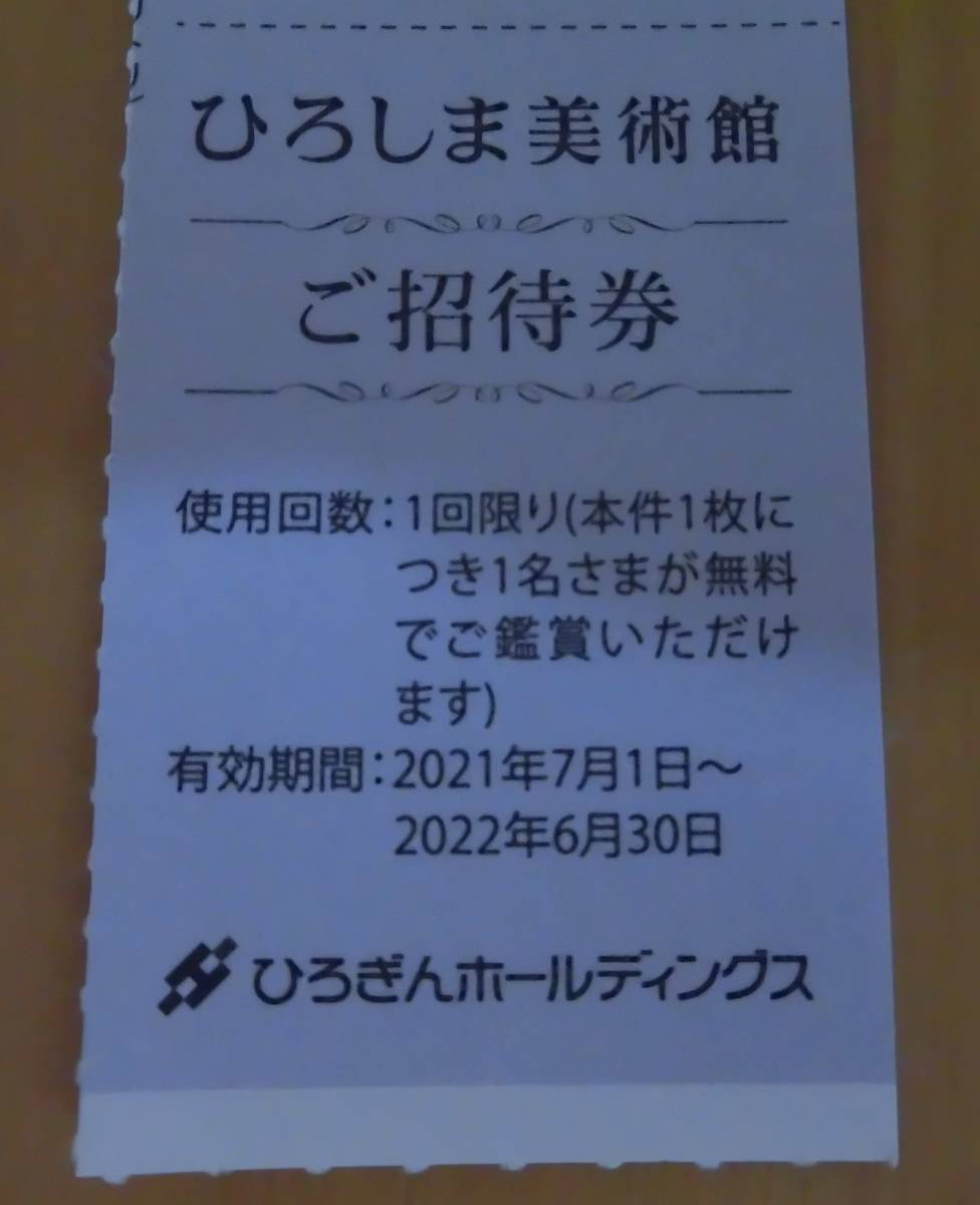 ☆ひろしま美術館招待券(ひろぎん株主優待)2枚  通常一般一人1300円×2 _画像3