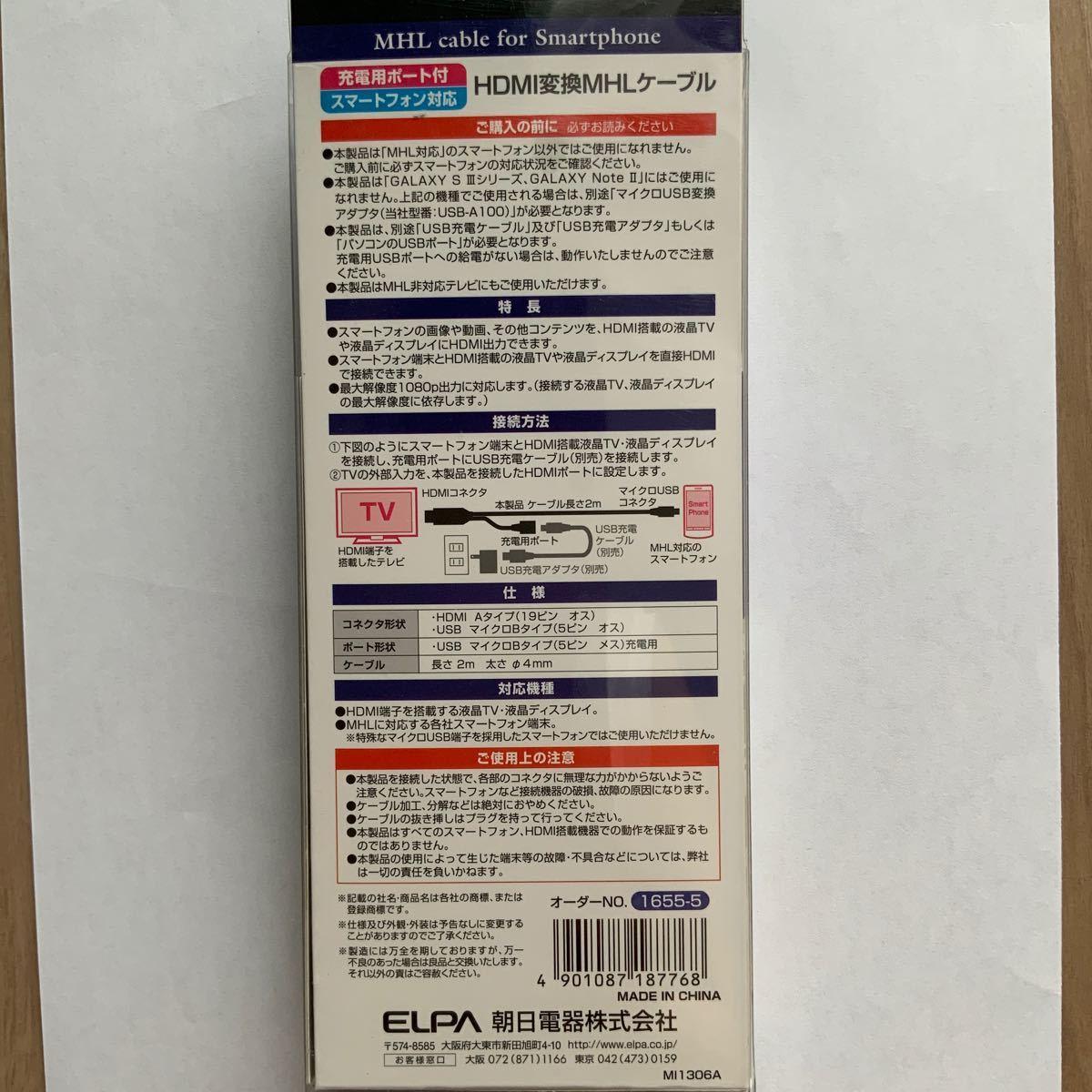 HDMI変換MHLケーブル ELPA (エルパ) MHLホストケーブル USB-MHL200P