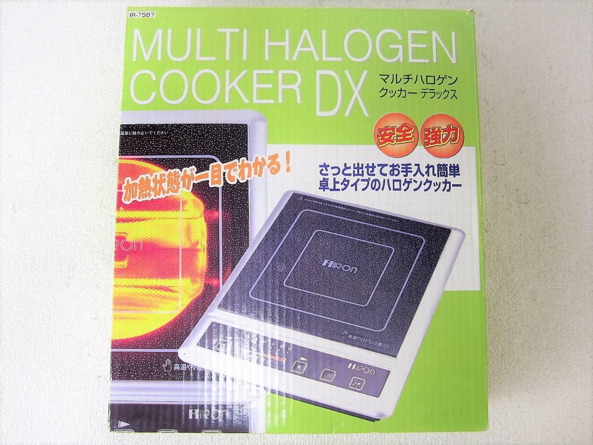 【未使用】アイアン マルチハロゲンクッカーDX IR-7587 卓上調理器 電気コンロ 小型 クッキングヒーター (4101)