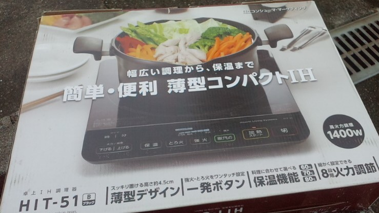 日立卓上IH調理器HIT51 B 新品