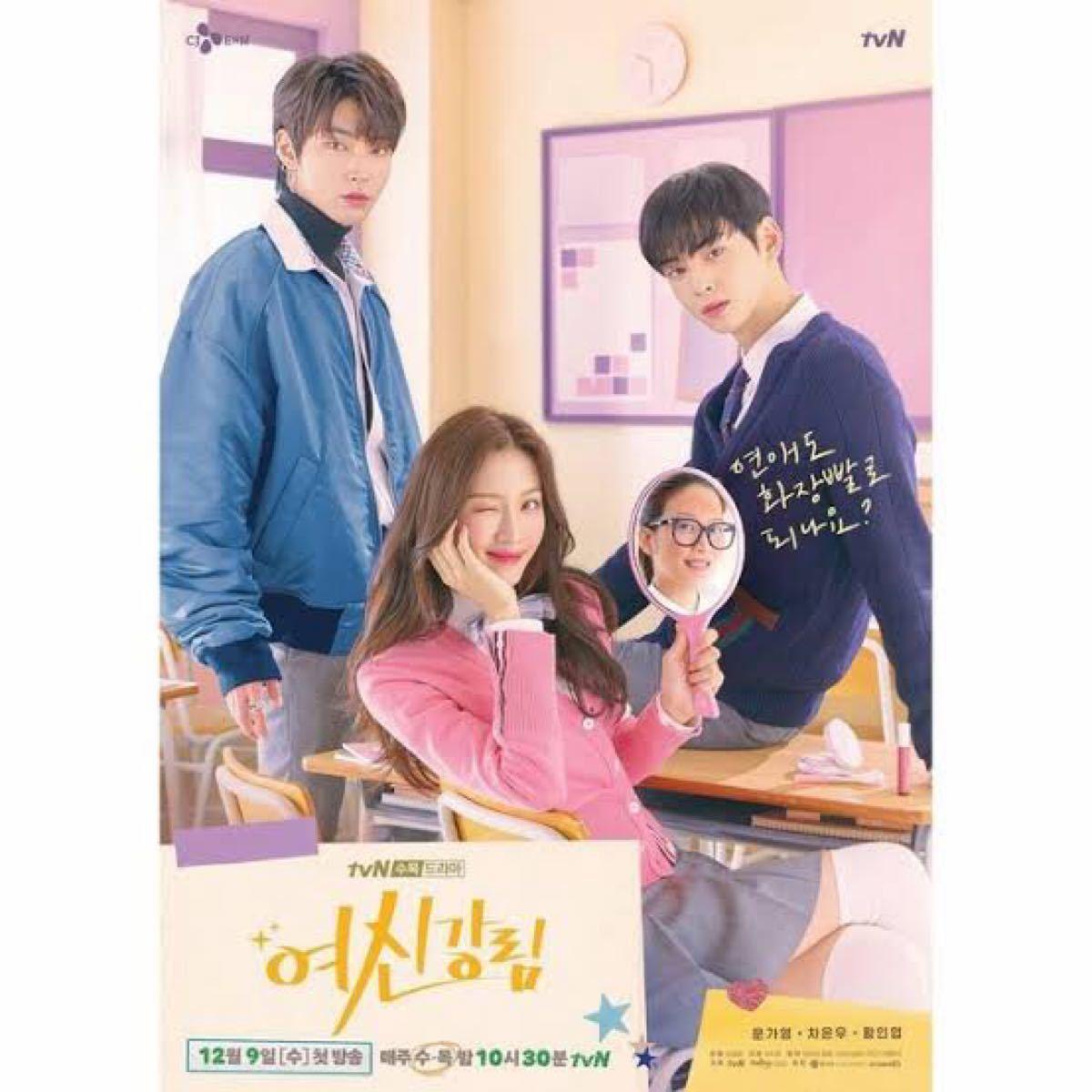 韓国ドラマ 女神降臨 Blu-ray レーベル印刷あり