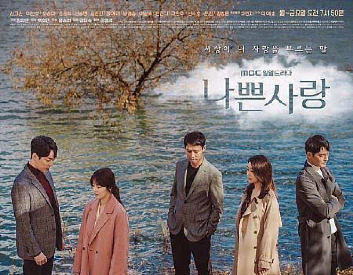 韓国ドラマ 悪い愛 Blu-ray レーベル印刷あり