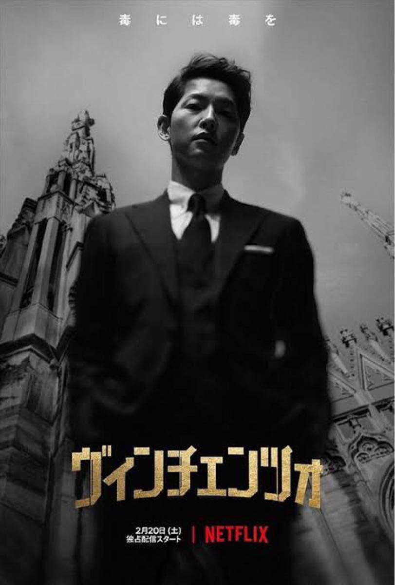 韓国ドラマ ヴィンチェンツォ Blu-ray レーベル印刷あり