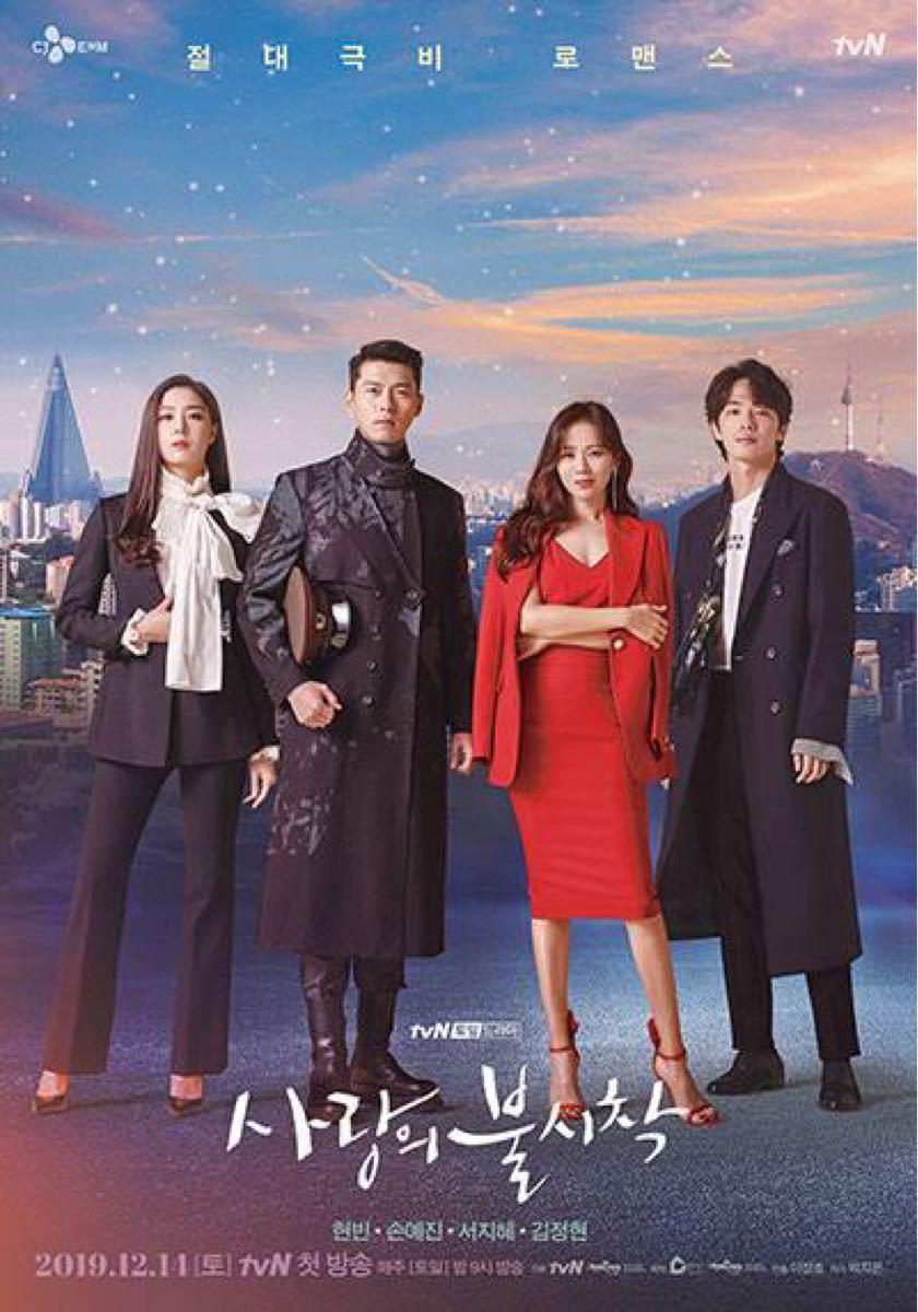 韓国ドラマ 愛の不時着 Blu-ray レーベル印刷あり