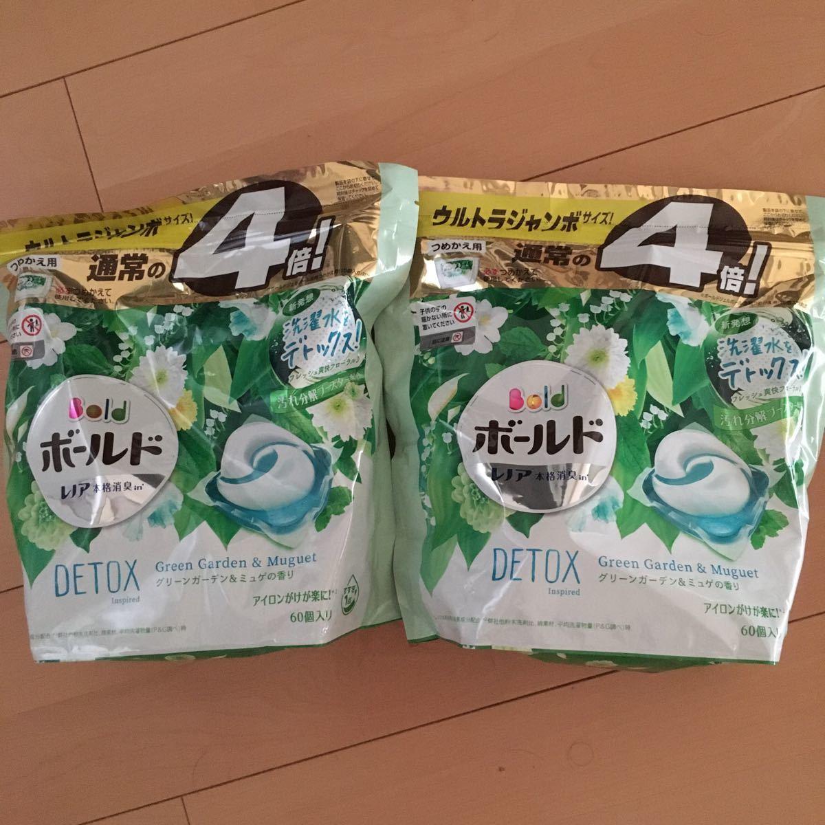 ボールド ジェルボール3D グリーンガーデン&ミュゲの香り 詰め替え ウルトラジャンボ 1セット(60粒入×2) 洗濯洗剤 P&G