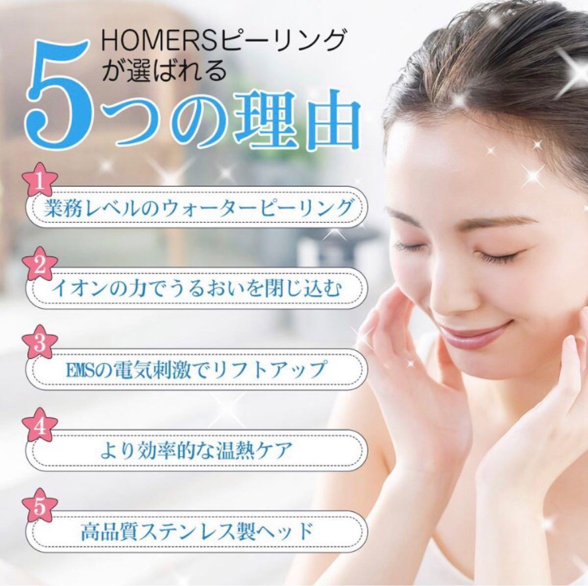 ウォーターピーリング 美顔器 リフトアップ イオン導入/導出 毛穴ケア 美肌
