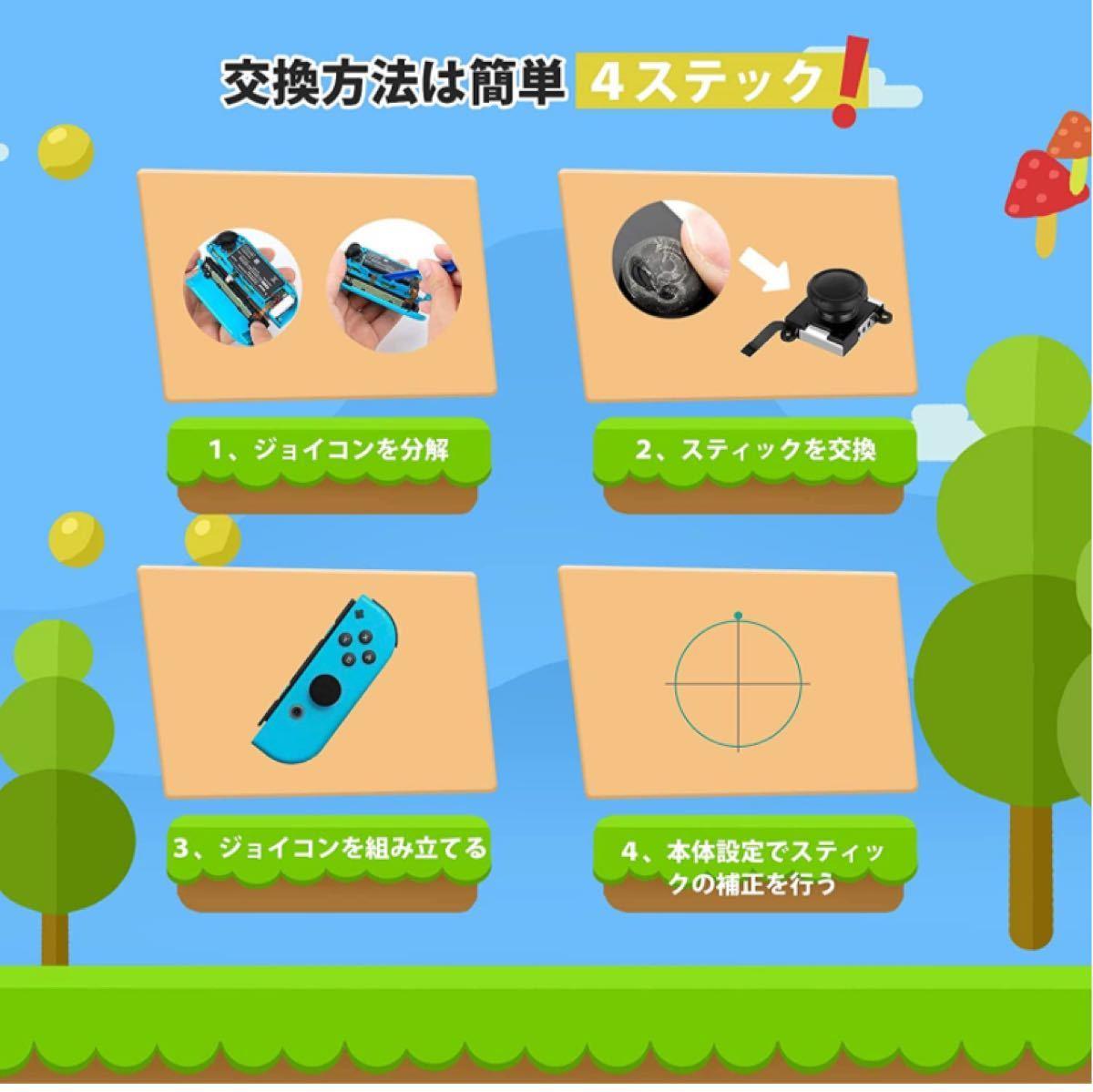 switchジョイコン 修理キット
