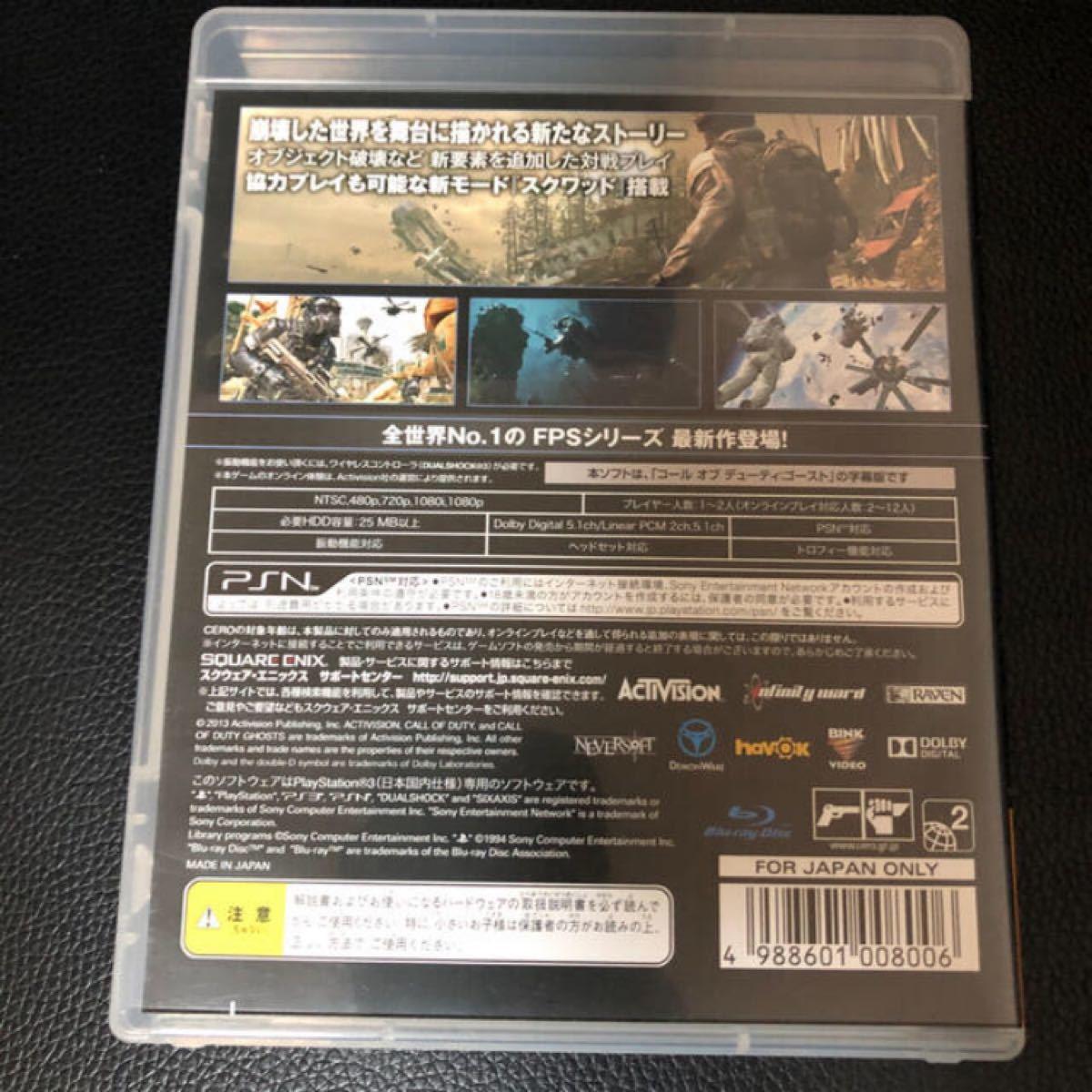 コール オブ デューティ ゴースト(字幕版) PS3