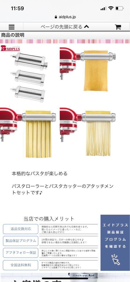 Kitchen Aid 【正規品】パスタローラー&カッターアタッチメントセット
