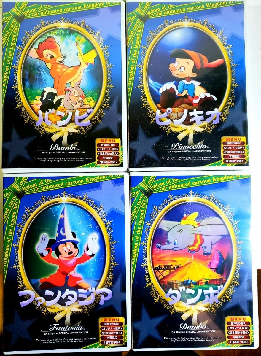 ディズニーアニメDVD4本セット