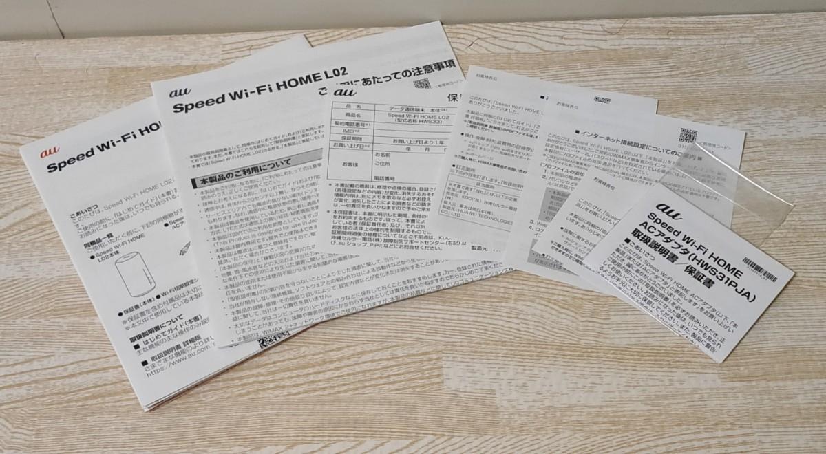 Speed Wi-Fi HOME L02 UQ WiMAX HUAWEI 美品