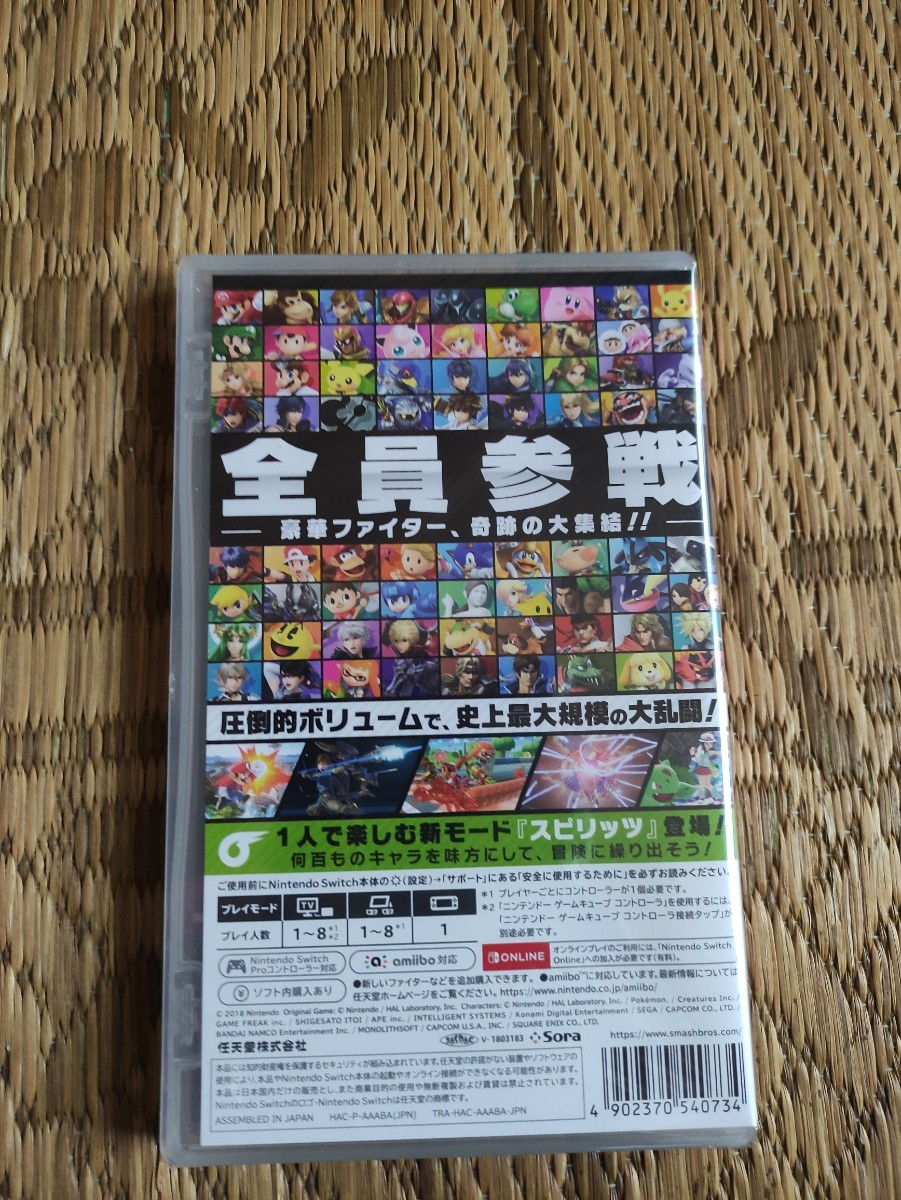 大乱闘スマッシュブラザーズスペシャル Switchソフト