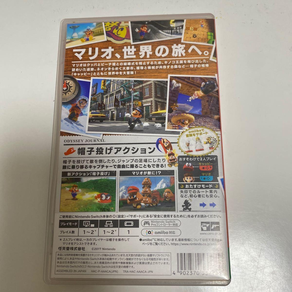 スーパーマリオオデッセイ Nintendo Switch ニンテンドースイッチ ニンテンドースイッチソフト Switch
