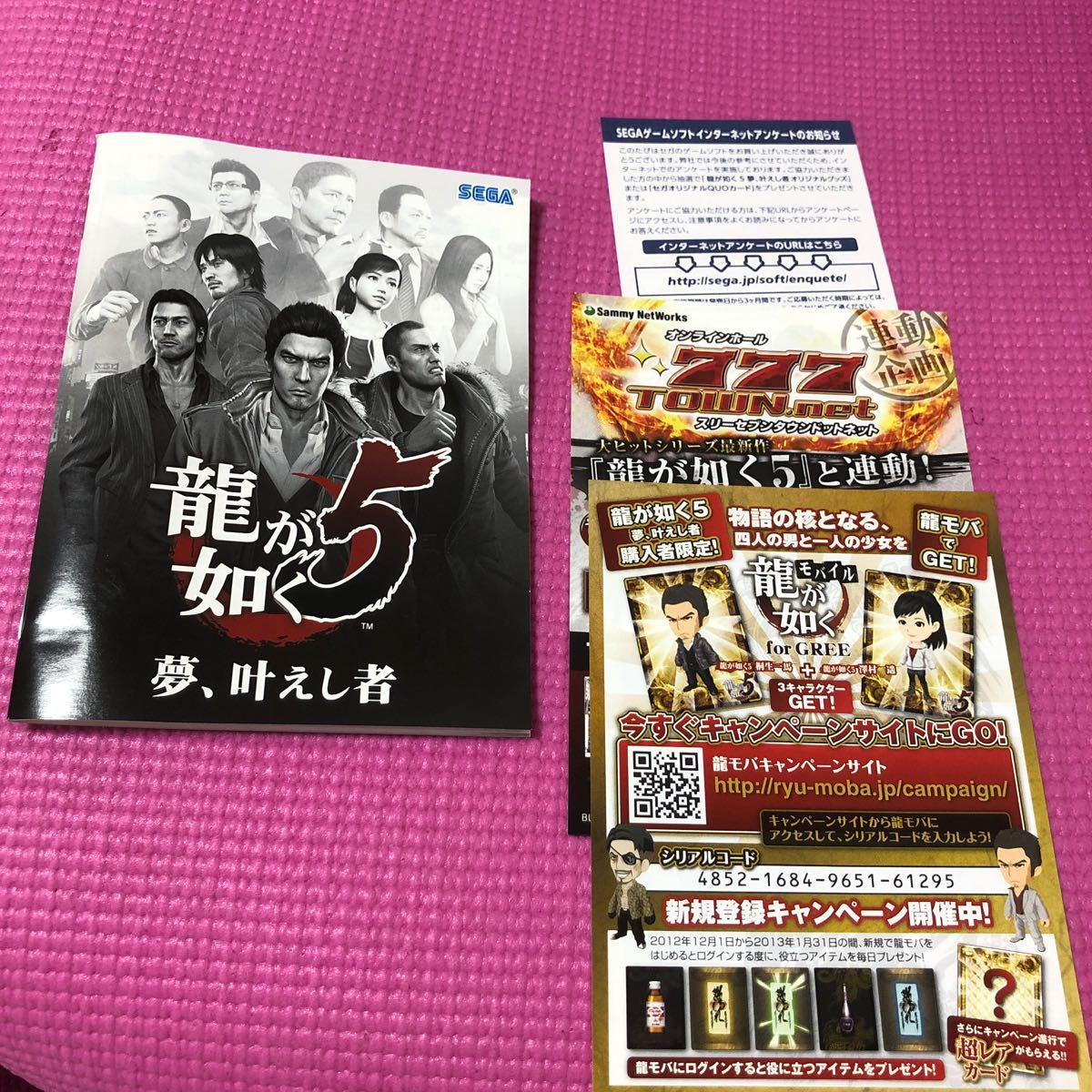 PS3ソフト  龍が如く4&5 セット
