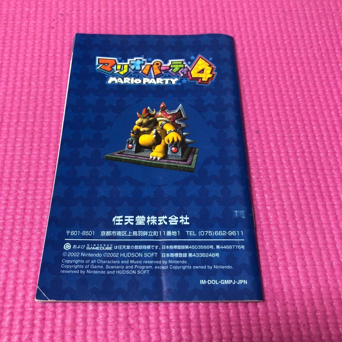 ゲームキューブ マリオパーティ4