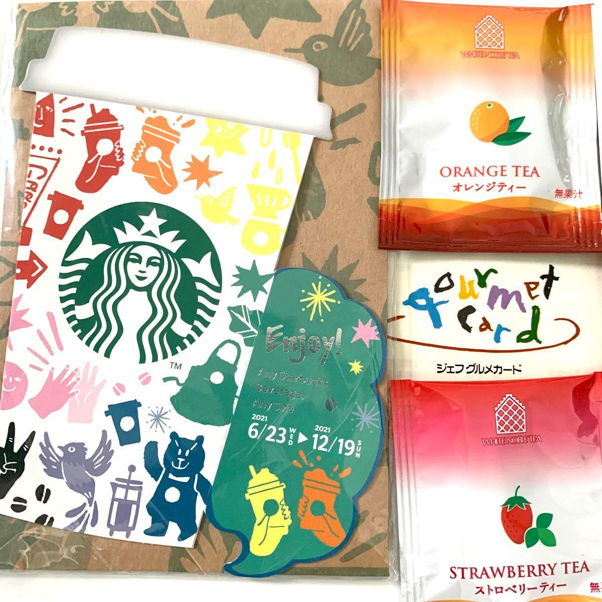 スターバックスチケット&お食事クーポン500円
