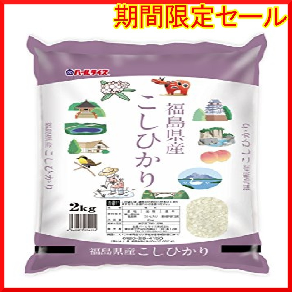 【精米】 福島県産 白米 GKKu8 白米2kg コシヒカリ 2kg 令和2年産_画像1