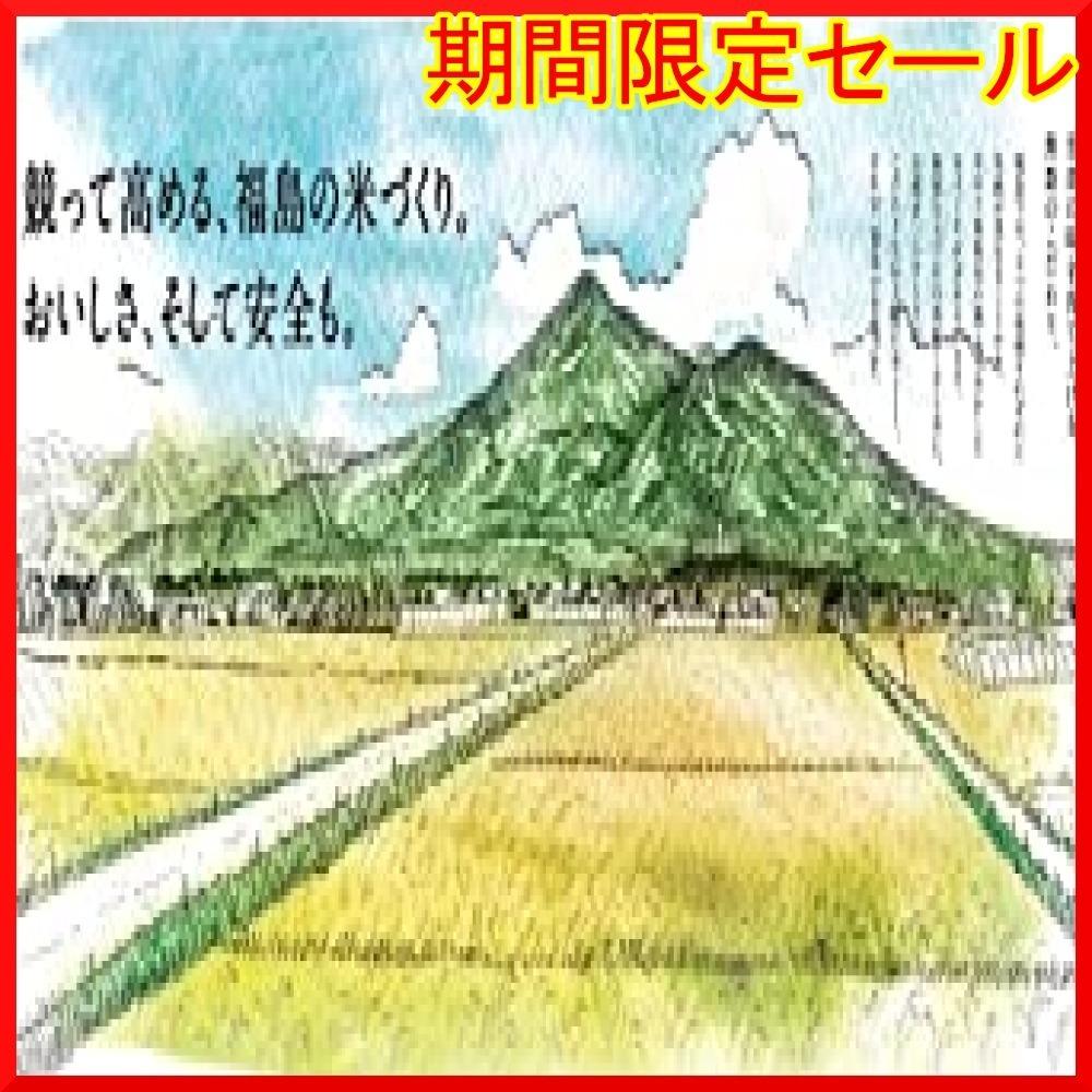【精米】 福島県産 白米 GKKu8 白米2kg コシヒカリ 2kg 令和2年産_画像3