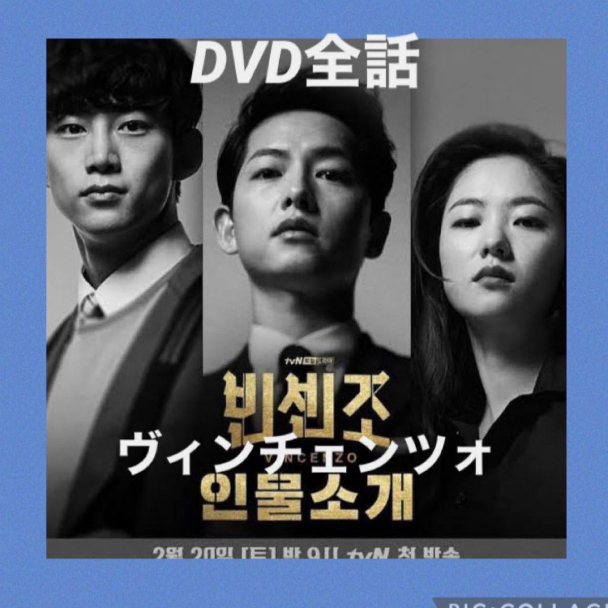ヴィンチェンツォ DVD全話【レーベル印刷あり】 韓国ドラマ