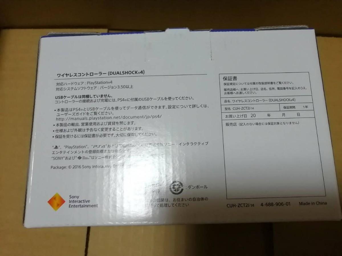 DUALSHOCK4 ワイヤレスコントローラー PS4 ゴールド純正 国内正規品