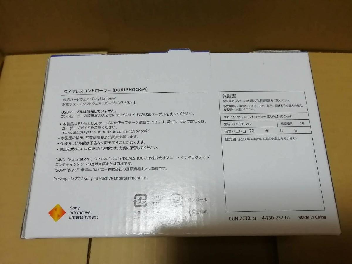 DUALSHOCK4 ワイヤレスコントローラー PS4 スチールブラック