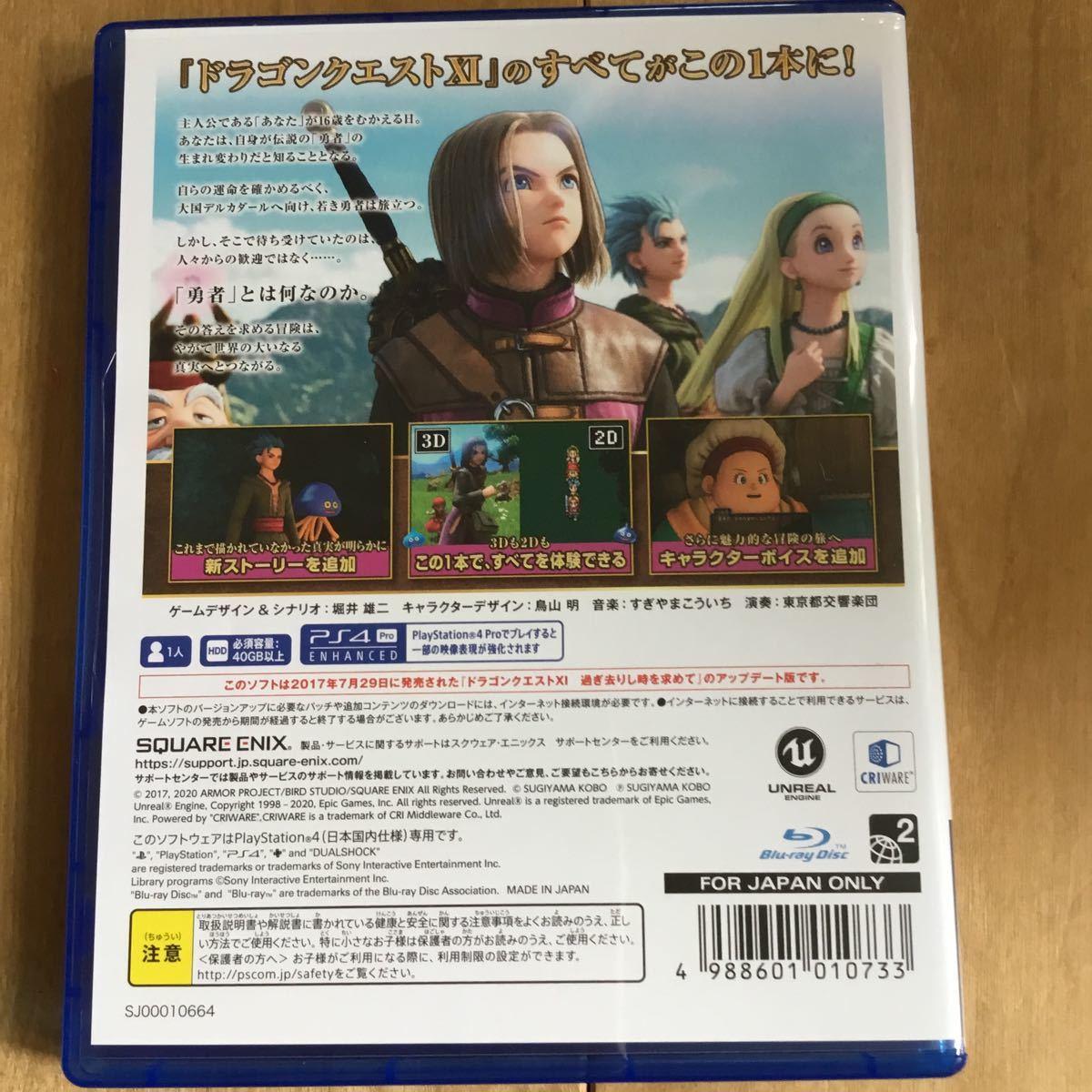 ドラゴンクエスト11s PS4