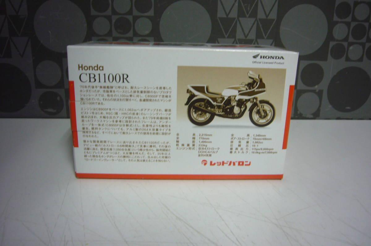 ★HONDA CB1100R 世界の名車シリーズVol.35 レッドバロン 未使用品_画像3