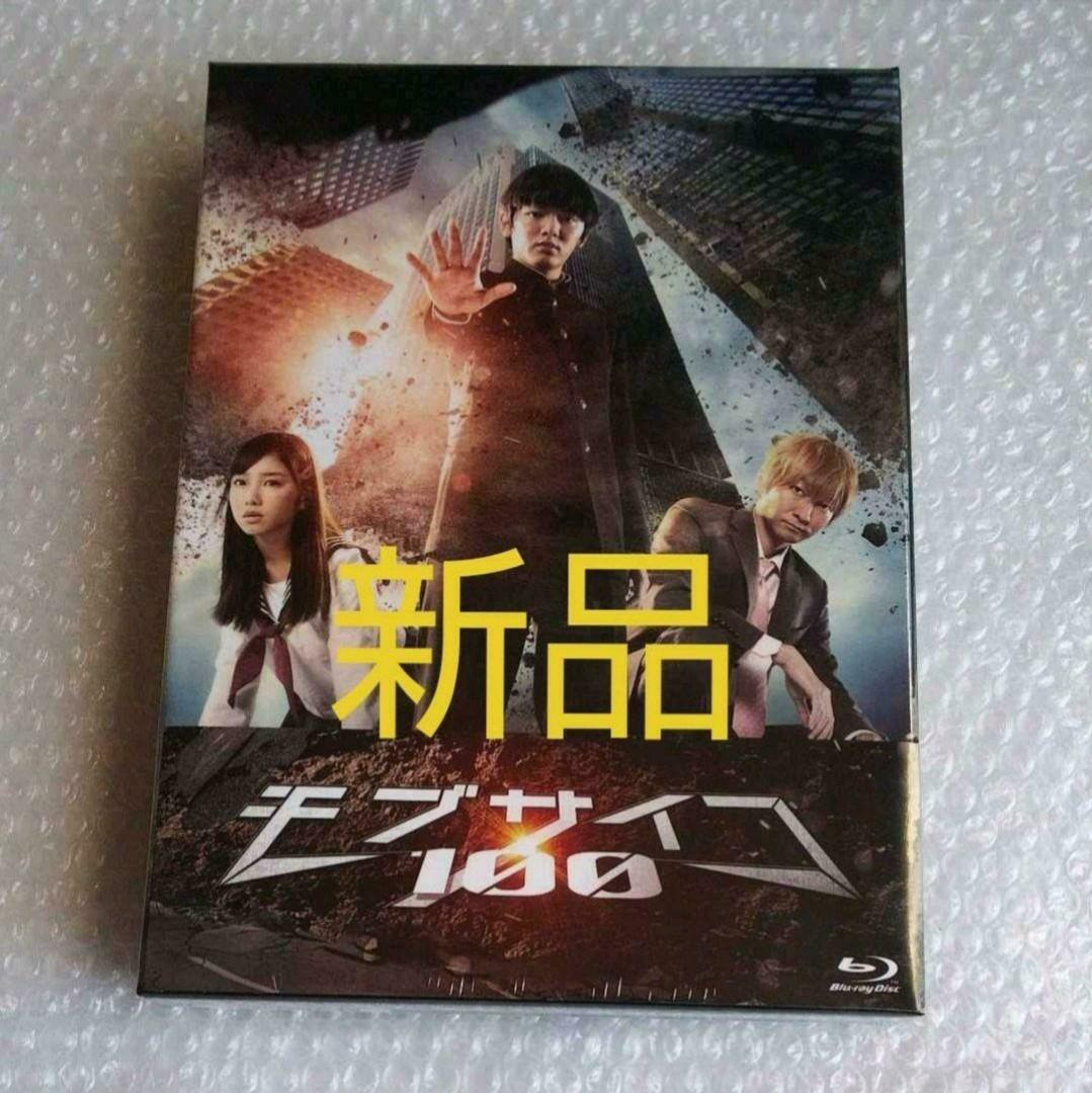 [新品]ドラマ「モブサイコ100」Blu-ray BOX