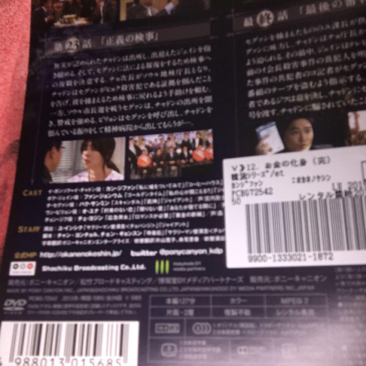 お金の化身 韓国ドラマ DVD 全話