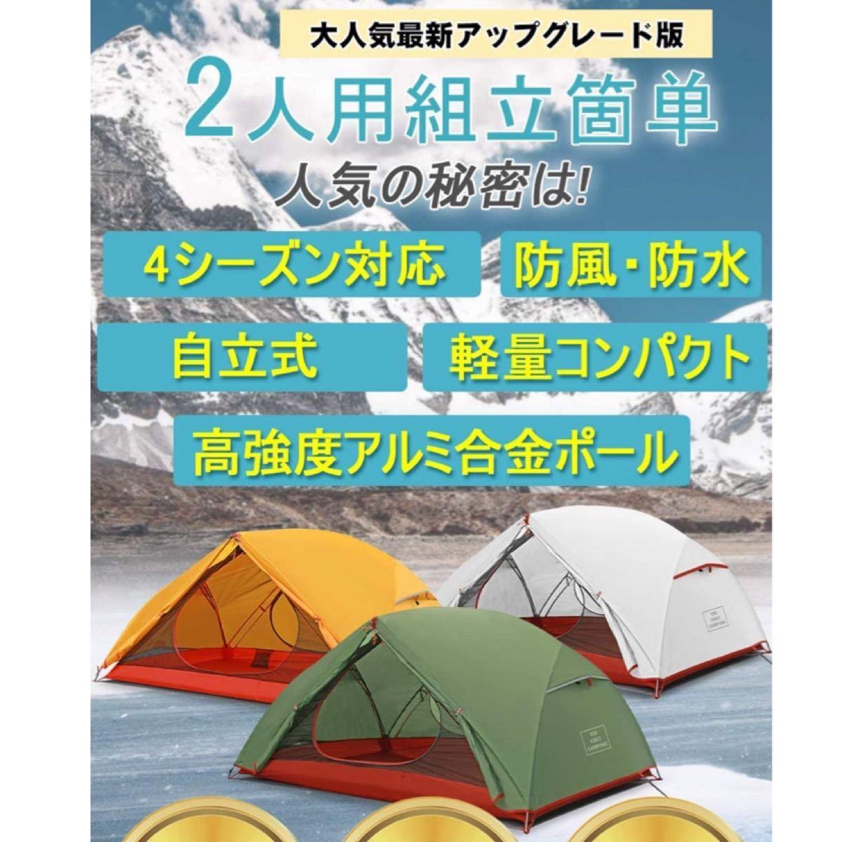 特価!! 2人用 テント オールシーズン ツーリングドーム 超軽量 テント 登山