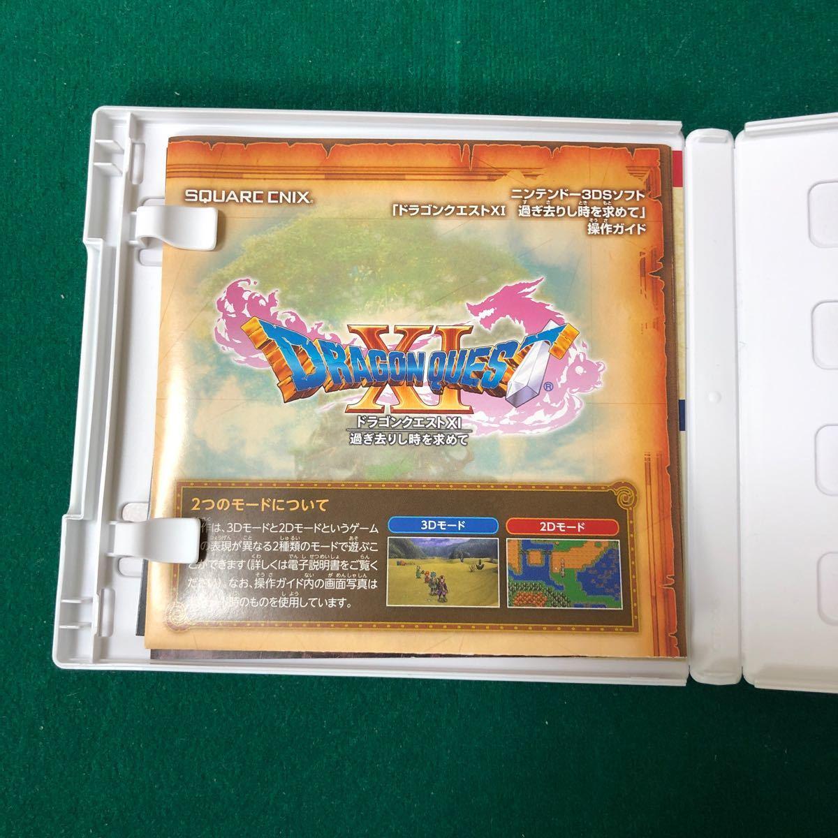 ドラゴンクエストXI過ぎ去りし時を求めて 3DS