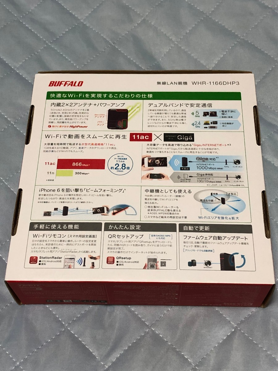 BUFFALO WHR-1166DHP3 Wi-Fiルーター 無線LAN親機 無線LANルーター
