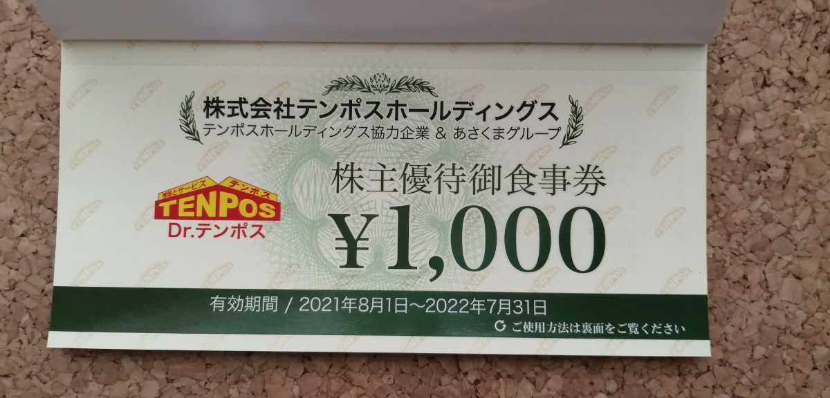 最新 送料無料 テンポスホールディングスあさくまグループ株主優待御食事券1000円券X8枚=8000円分_画像2