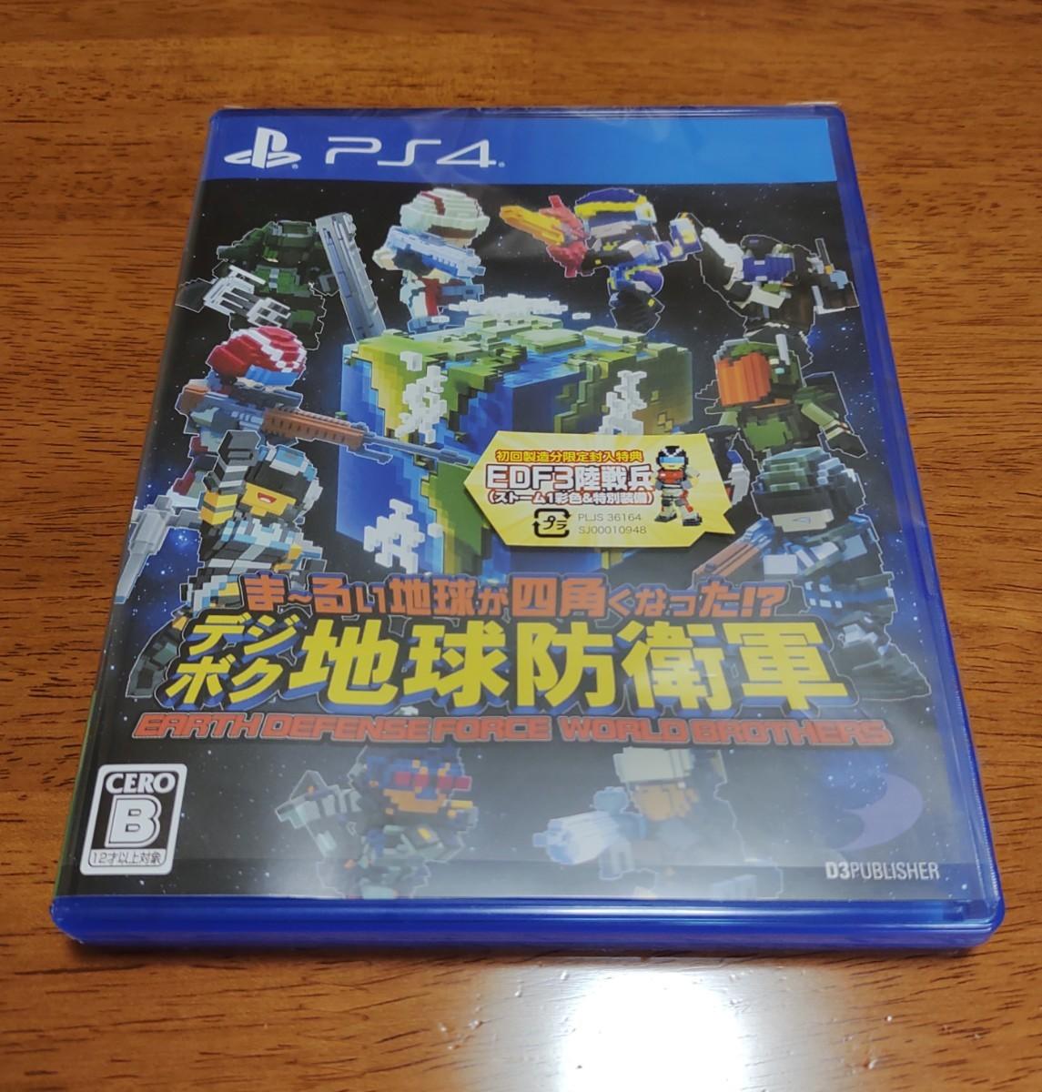 PS4 デジボク地球防衛軍 ソフト edf 中古 美品 初回特典コード付き