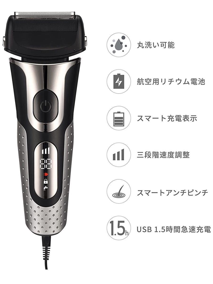 電気シェーバー メンズ シェーバー 深剃り 往復式 3枚刃 ひげそり USB急速充電 トリマー搭載 IPX7防水 水洗い/お風呂剃り可 日本語取扱説明