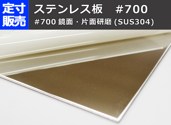 ステン板片面#700研磨品(0.6~3.0mm厚)の(600x300~100x100mm)定寸・枚数販売S11_画像5