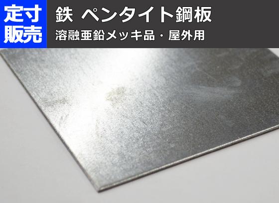 鉄 ペンタイト鋼板(屋外用)(1.2~3.2mm厚)の(914x600~300x200mm)定寸・枚数販売F11_画像4