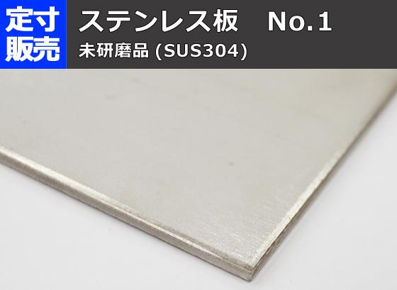 ステン板(No.1)未研磨(3.0~6.0mm厚)の(1000x500~300x200mm)定寸・枚数販売S11_画像4